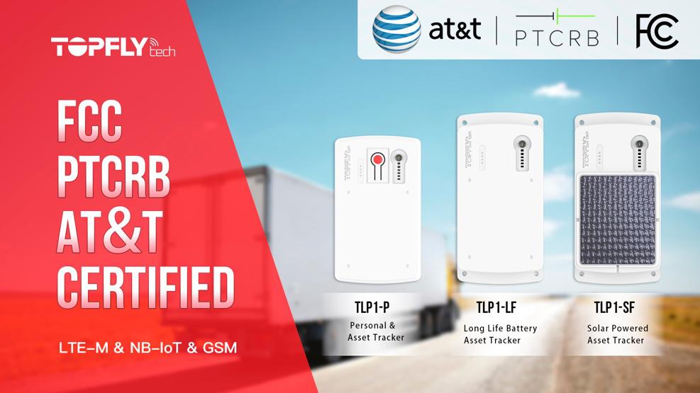 AT&T认证  TLP1系列